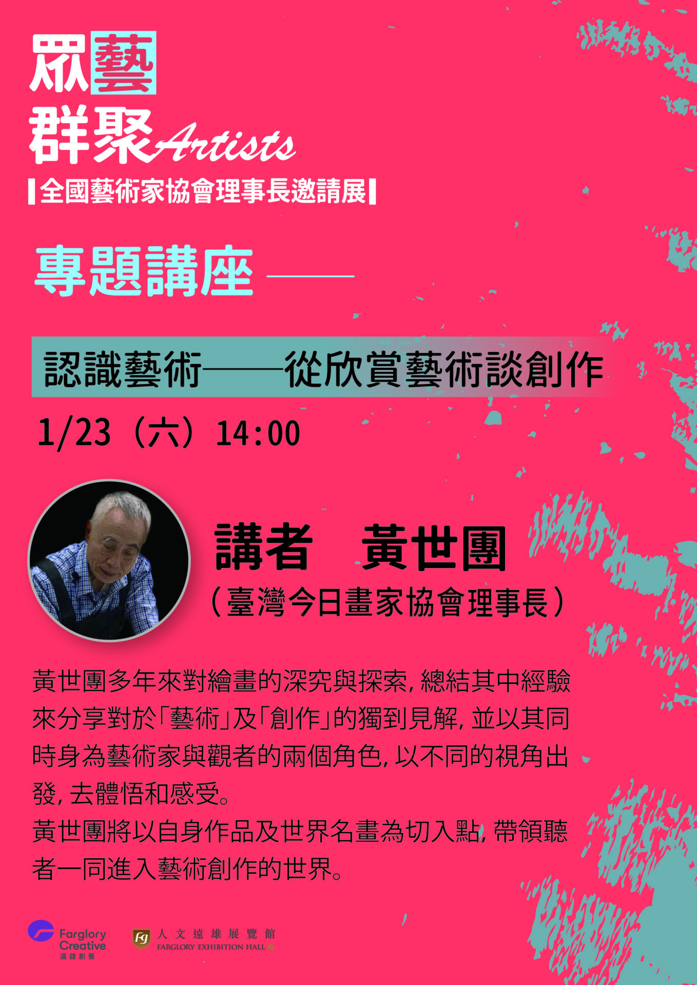 人文遠雄展覽館:2021/1/23【《眾藝群聚》系列講座:認識藝術——從欣賞藝術看創作】
