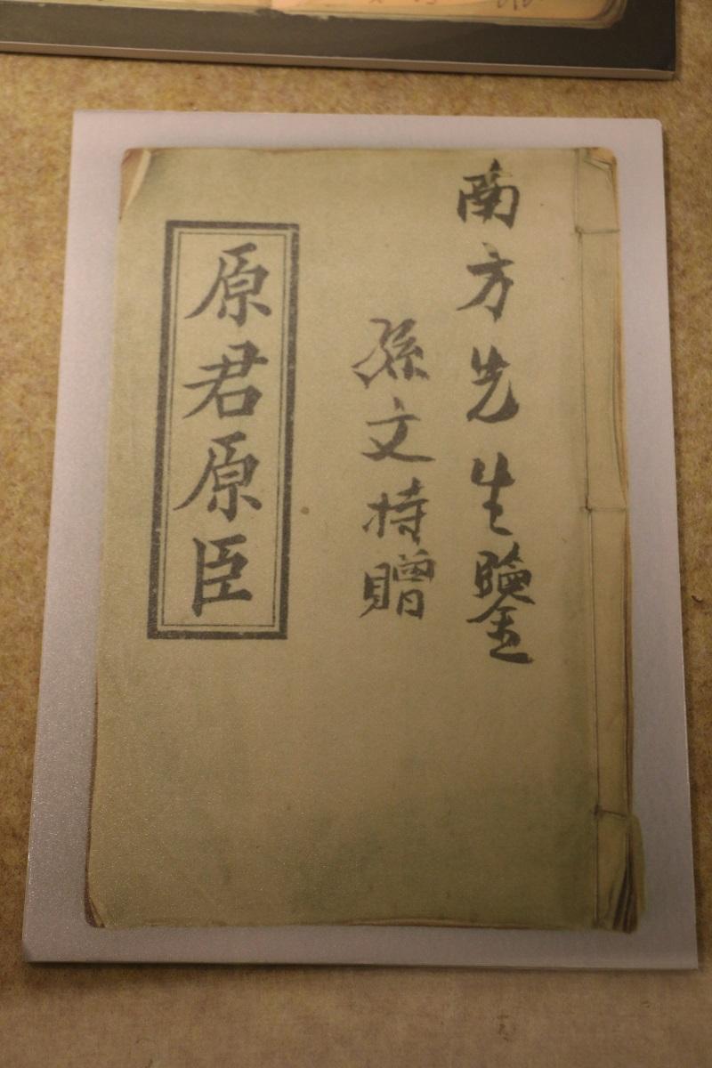 孫中山贈予南方熊楠的《原君原臣》,攝影/ 黃宗偉。