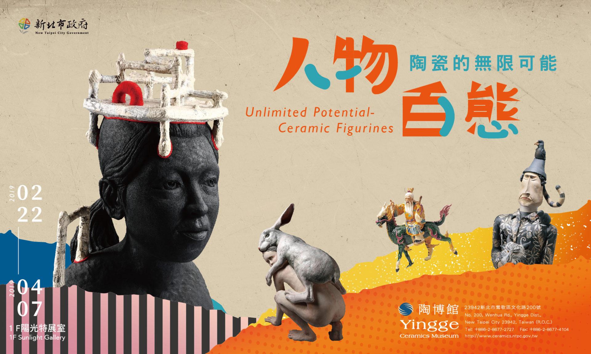 新北市立鶯歌陶瓷博物館:2019/02/22-2019/04/07 【人物百態:陶瓷的無限可能】