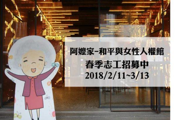 阿嬤家 和平與女性人權館:【志工招募】(03/13截止)