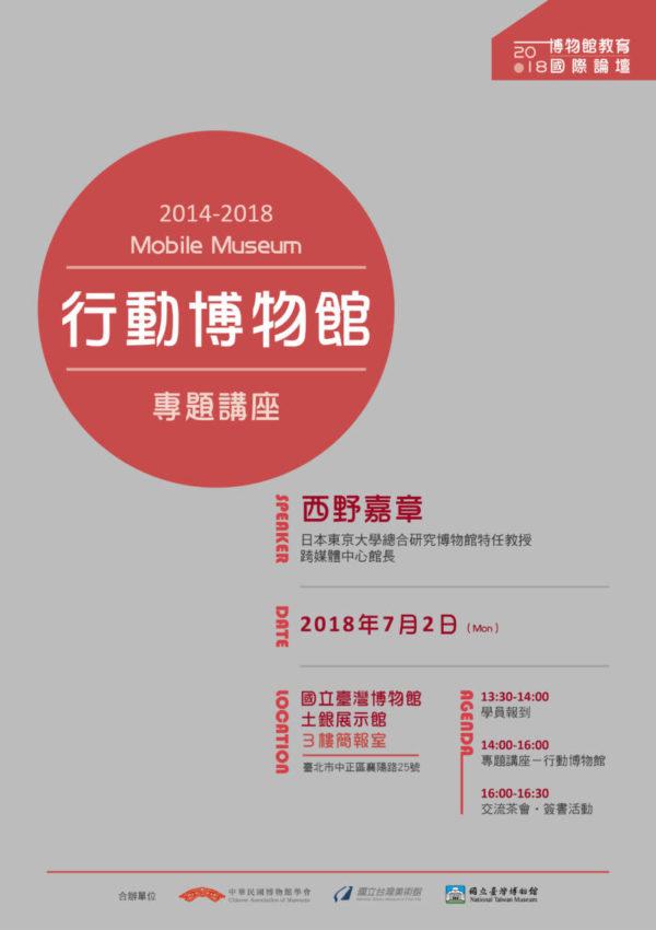 【中華民國博物館學會】2018/07/02:2018博物館教育國際論壇-行動博物館專題講座