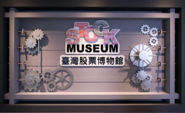 臺灣股票博物館:2018/07/05【107年暑期教師研習】
