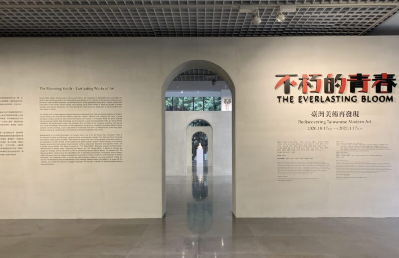 【博物之島專文】揭開臺灣美術的青春印記—《不朽的青春》展示設計再發現