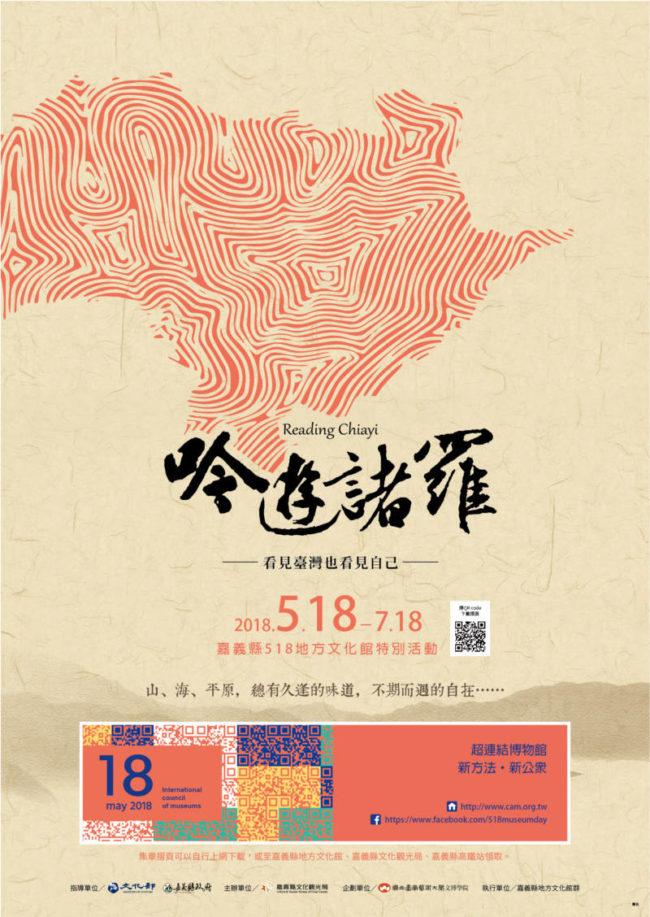 嘉義縣文化觀光局:2018/05/18-07/18【吟遊諸羅~地方文化館心旅行】