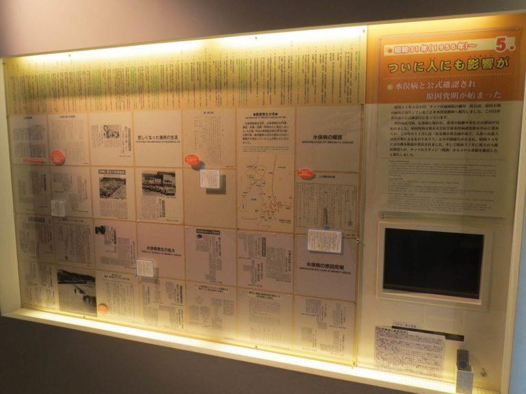 市立資料館舊有展覽一隅—水俣病事件爆發經過(平井京之介提供)