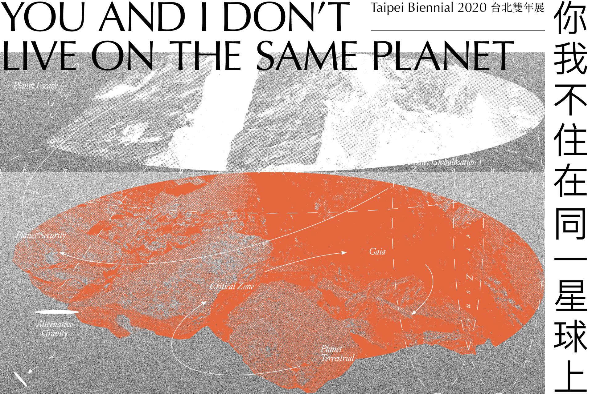 臺北市立美術館:2020/11/21-2021/03/14【2020台北雙年展:你我不住在同一星球上】
