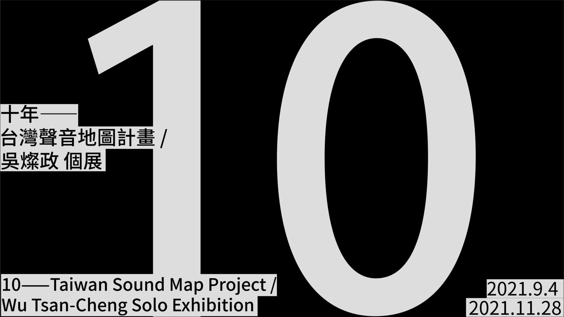 臺北市立美術館:9/4-11/28【十年 – 台灣聲音地圖計畫/吳燦政個展】