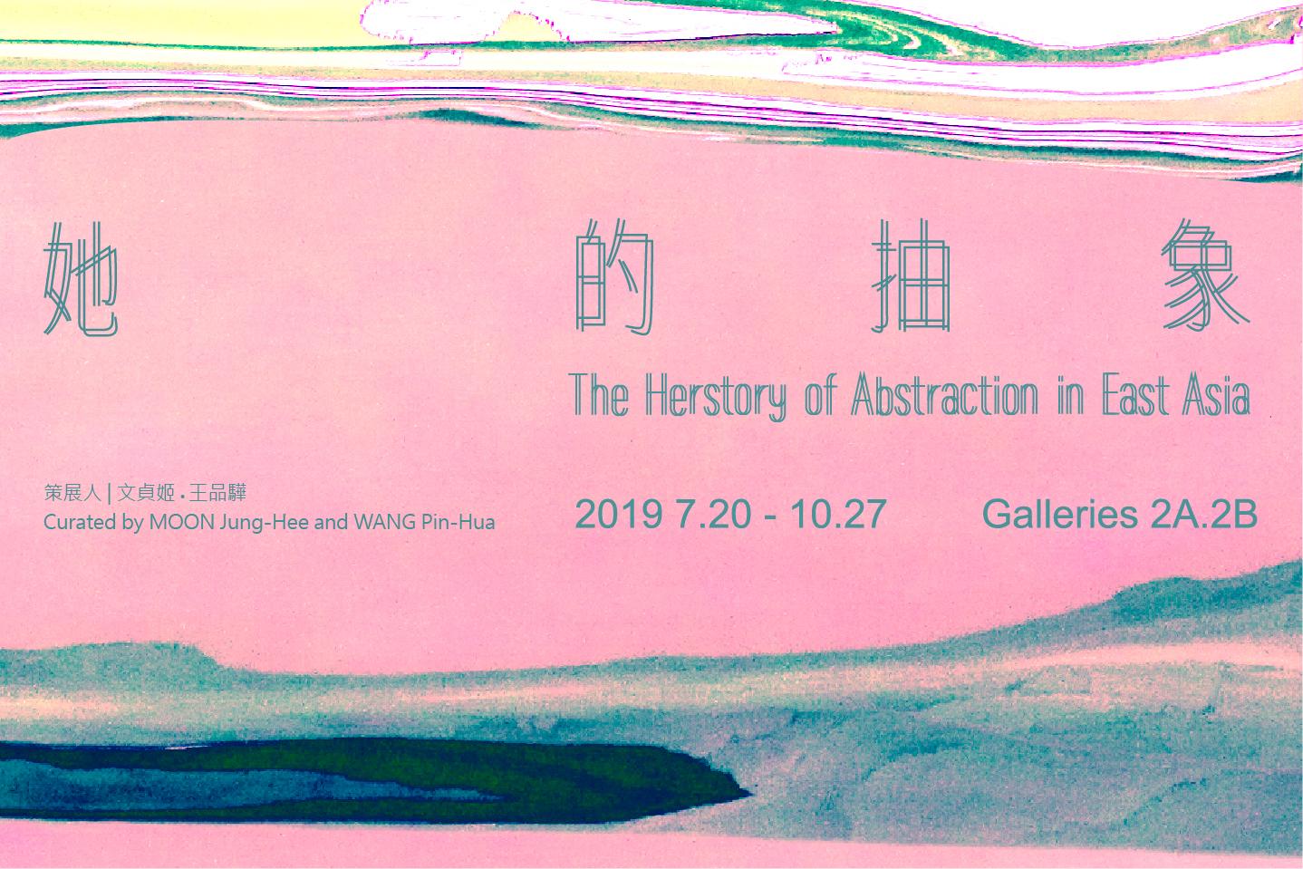 臺北市立美術館:2019/07/20/-2019/10/27【她的抽象】