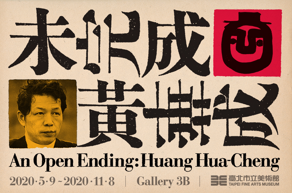 臺北市立美術館:2020/05/09-2020/11/08【未完成,黃華成】