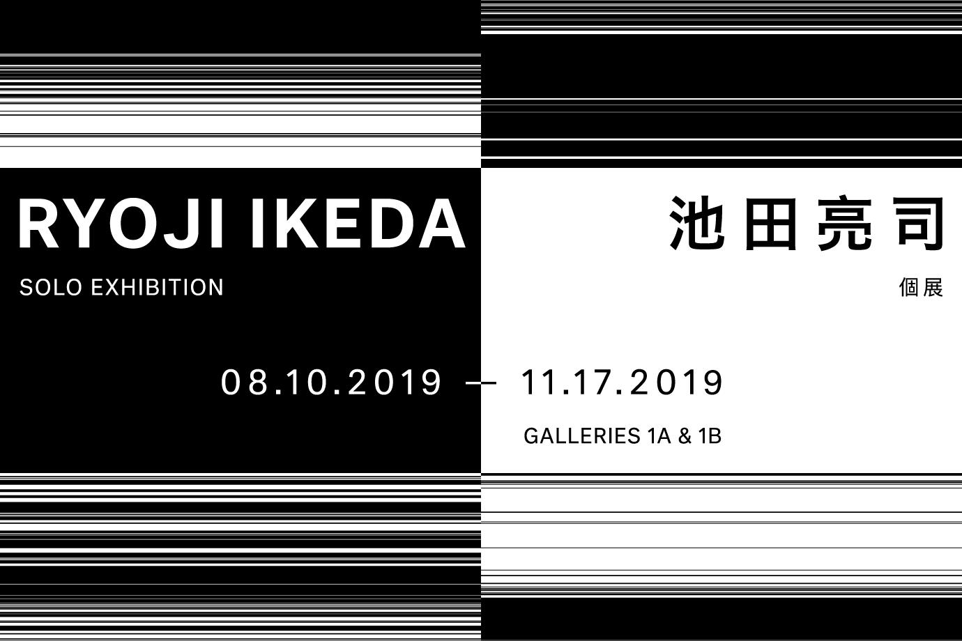 臺北市立美術館:2019/08/10-2019/11/17【池田亮司個展】