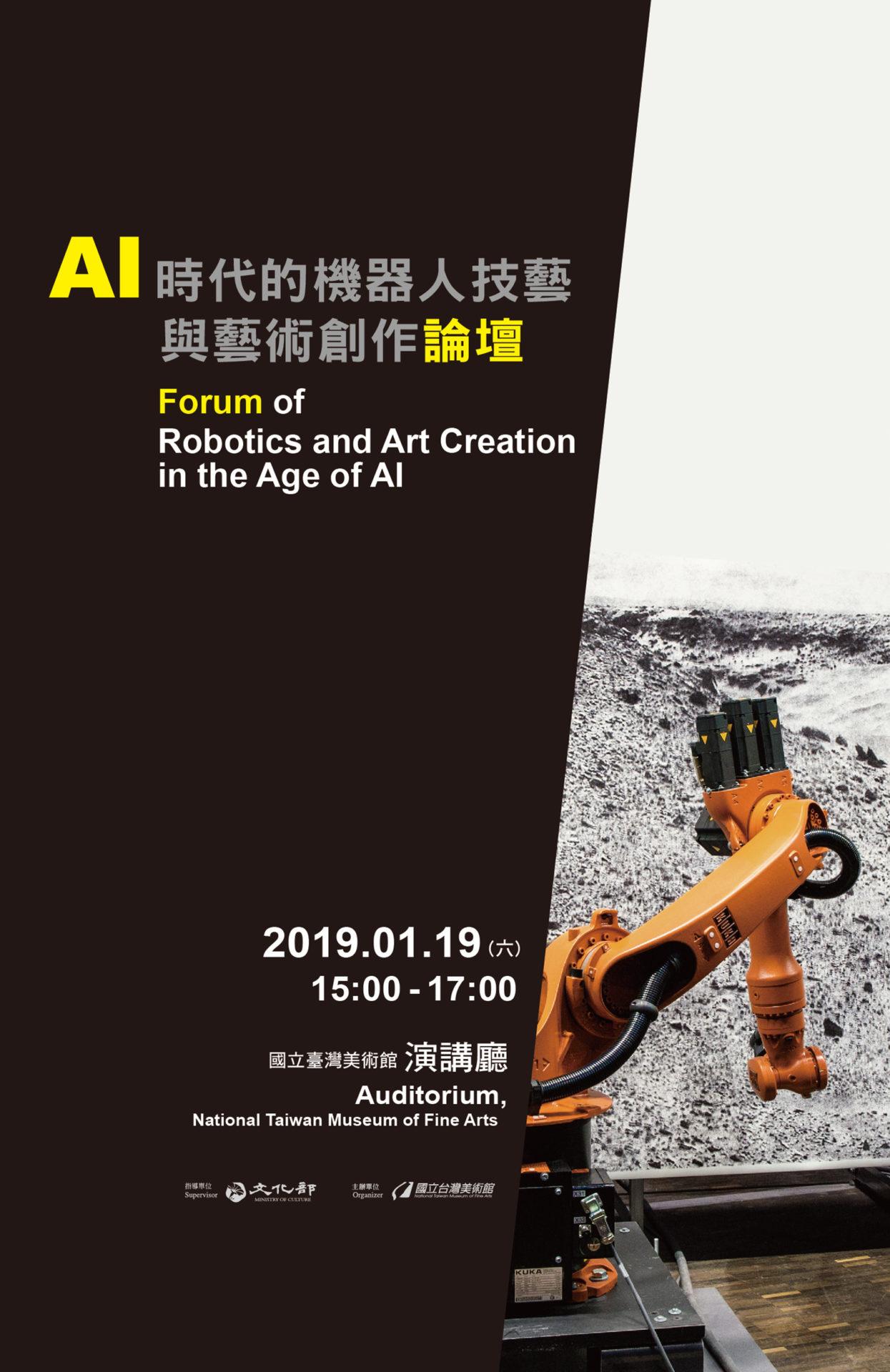 國立臺灣美術館:2019/01/19【「AI時代的機器人技藝與藝術創作」論壇】