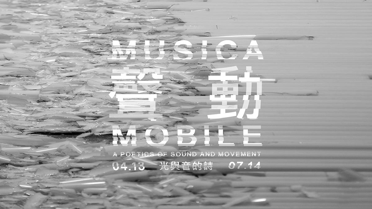 臺北市立美術館:2019/04/13-2019/07/14【聲動:光與音的詩】