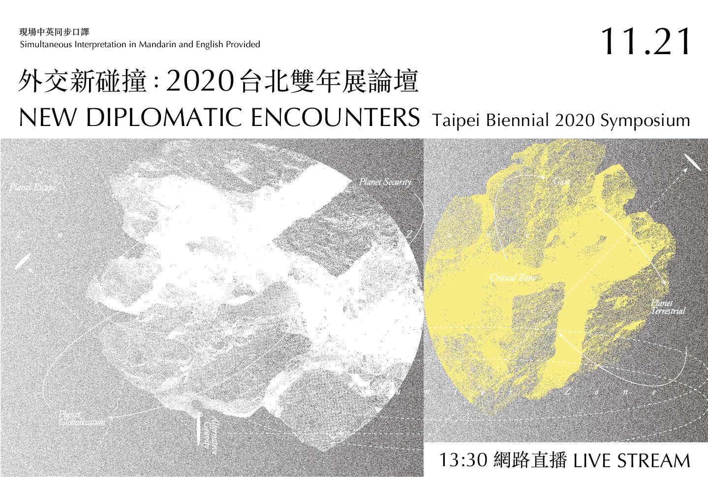 臺北市立美術館:11/21【外交新碰撞:2020台北雙年展國際論壇】
