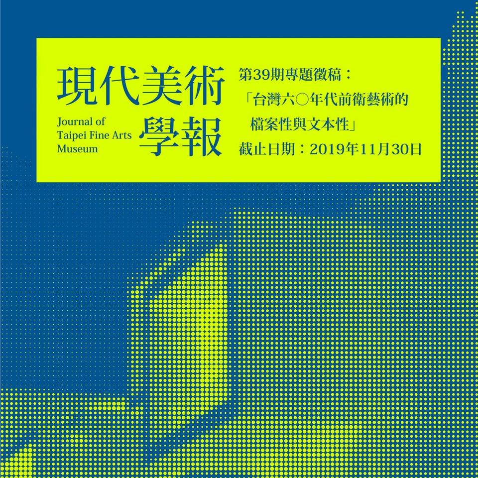 臺北市立美術館:2019/06/01-2019/11/30 【《現代美術學報》第39期徵稿】
