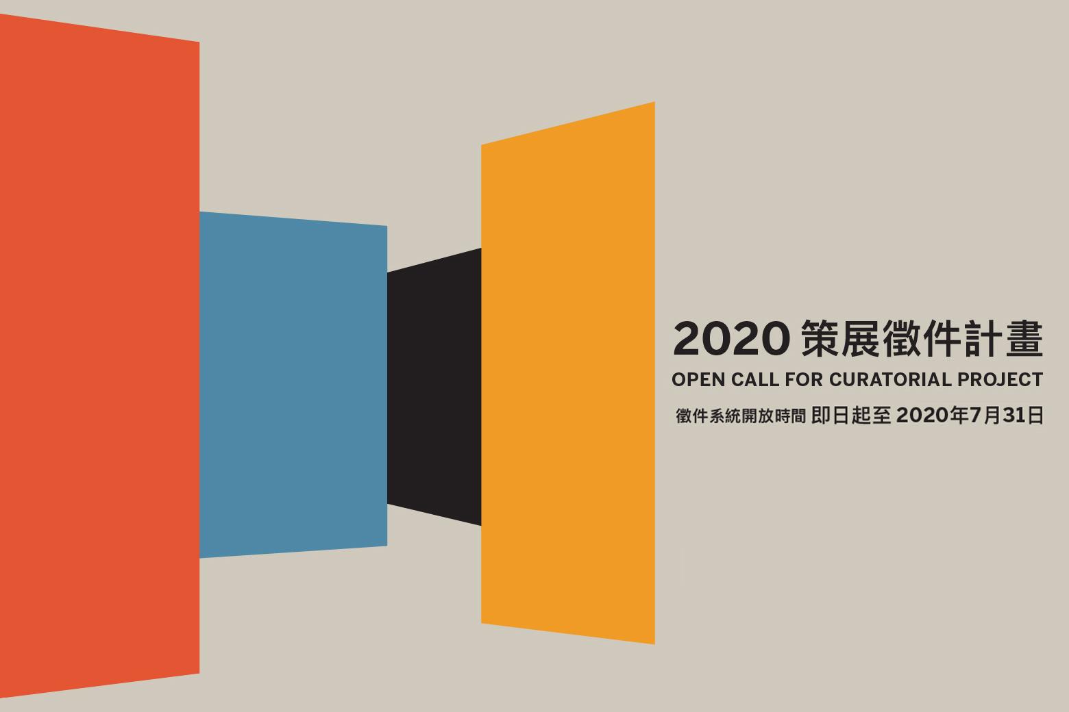 臺北市立美術館:2020/05/25-2020/07/31【2020 策展徵件計畫】