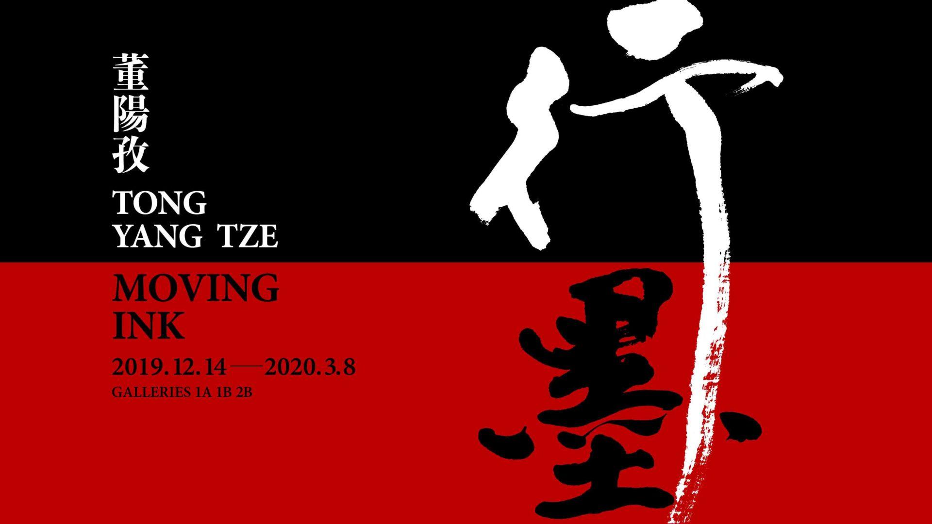 臺北市立美術館:2019/12/14-2020/03/08【董陽孜:行墨】