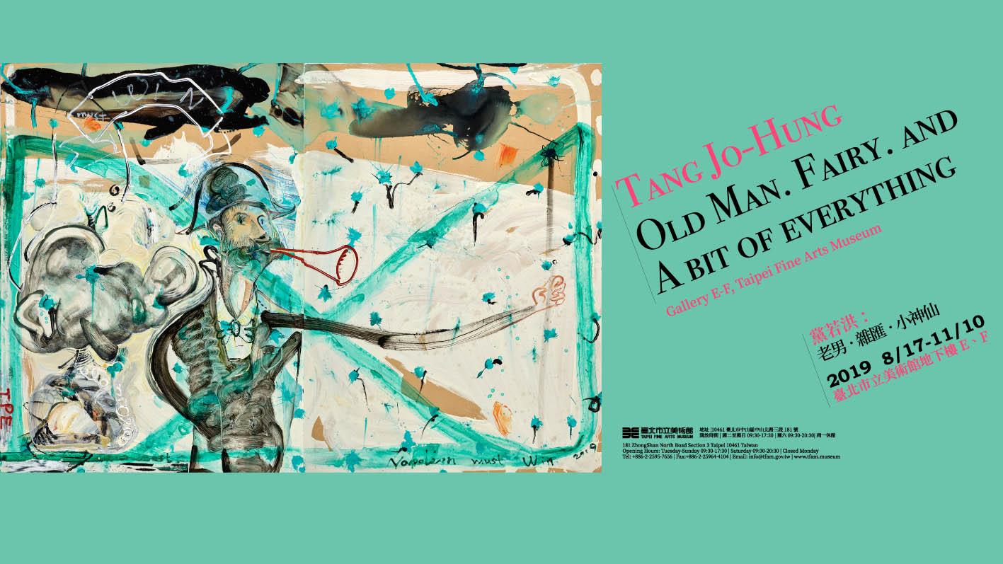 臺北市立美術館:2019/08/17-2019/11/10【Old Man.Fairy.and a Bit of Everything老男‧ 雜匯‧小神仙-黨若洪個展】