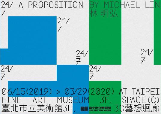 臺北市立美術館:2019/06/15-2020/03/29【24/7 空間計畫】