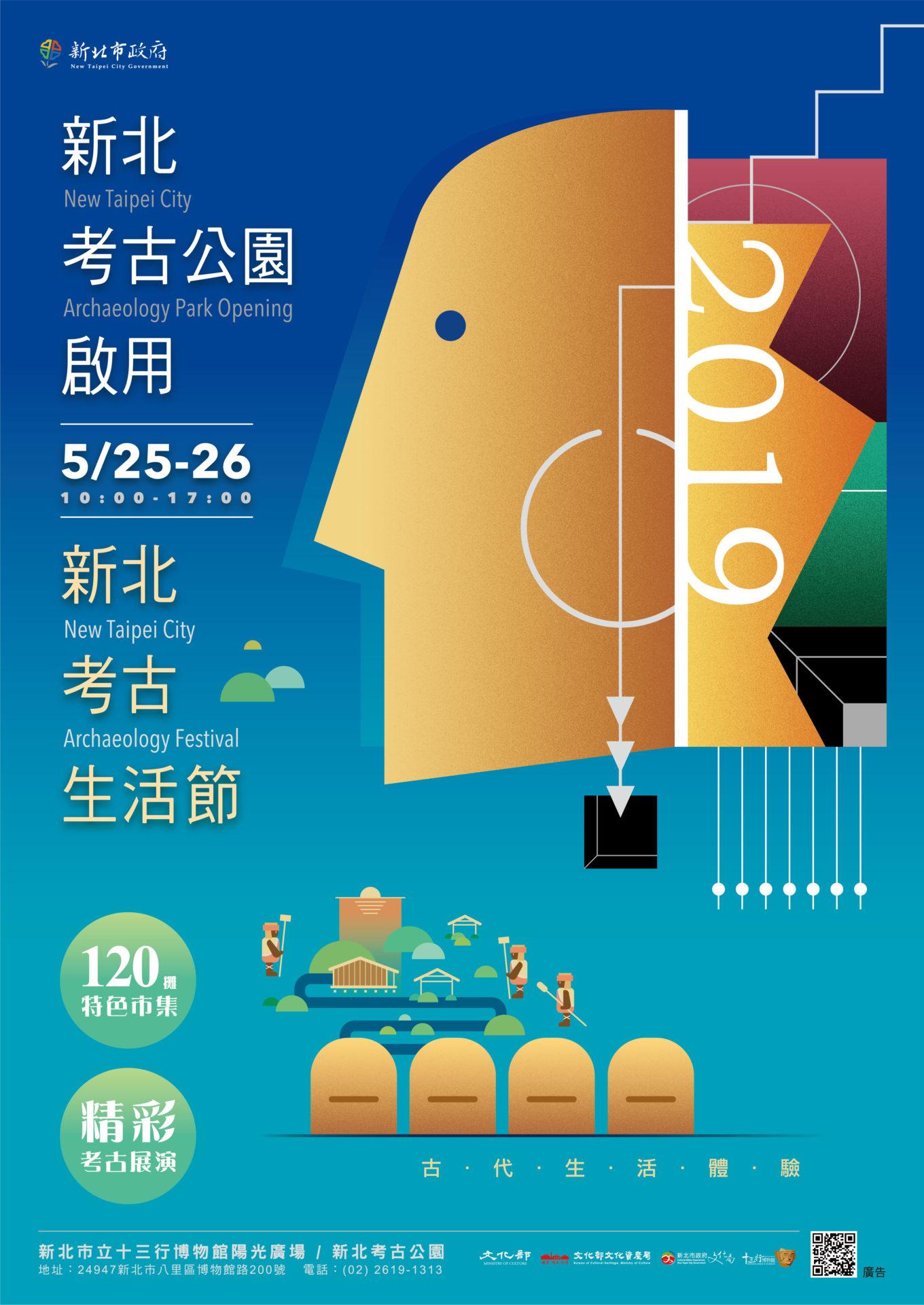 新北市立十三行博物館:2019/05/25-2019/05/26【 「新北考古公園啟用暨2019新北考古生活節」】