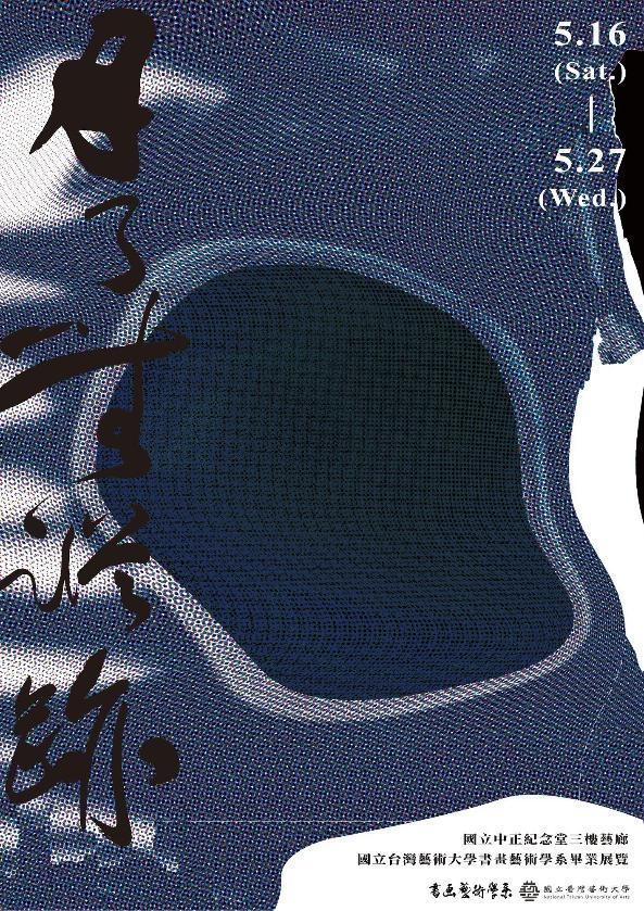 國立中正紀念堂管理處:2020/05/16-05/27【月了無蹤跡—國立臺灣藝術大學書畫藝術學系進學部109級畢業展】
