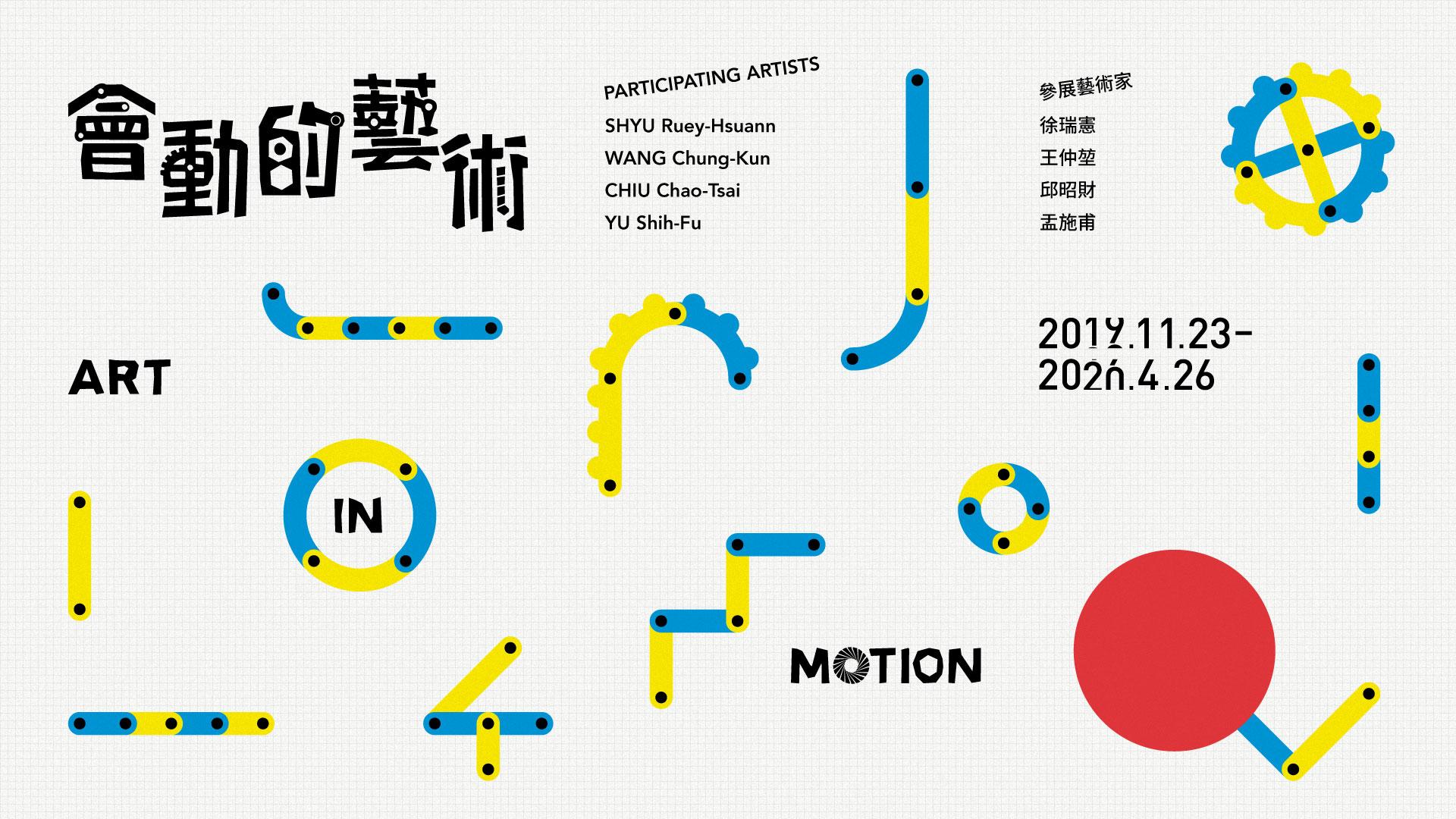 臺北市立美術館:2019/11/23-2020/04/26【會動的藝術】