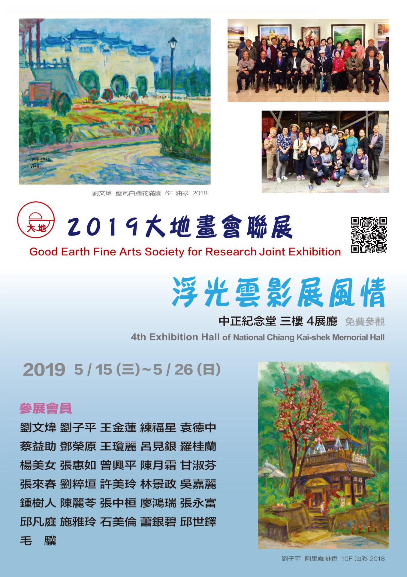 國立中正紀念堂管理處:2019/05/15-2019/05/26【大地畫會聯展】