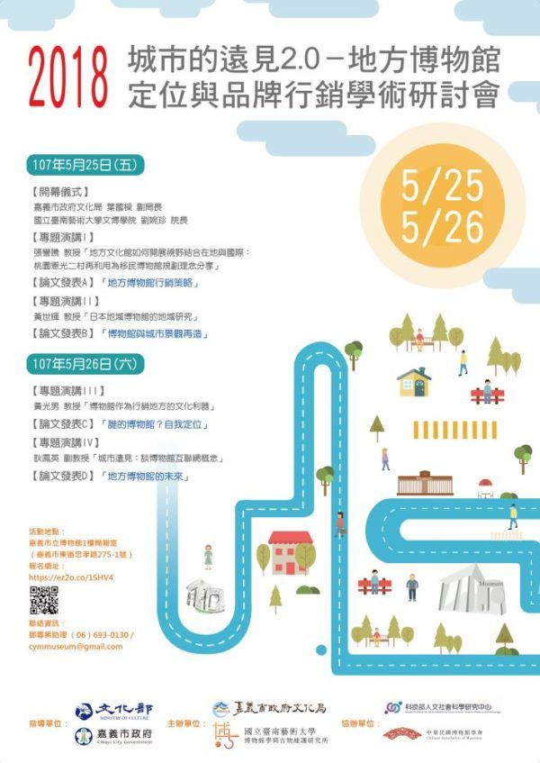 國立臺南藝術大學博物館學與古物維護研究所:【「城市的遠見2.0-地方博物館定位與品牌行銷」研討會】