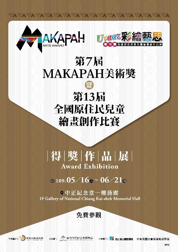 國立中正紀念堂管理處:2020/05/16-06/21【第7屆MAKAPAH美術獎暨第13屆全國原住民兒童繪畫創作比賽得獎作品展】
