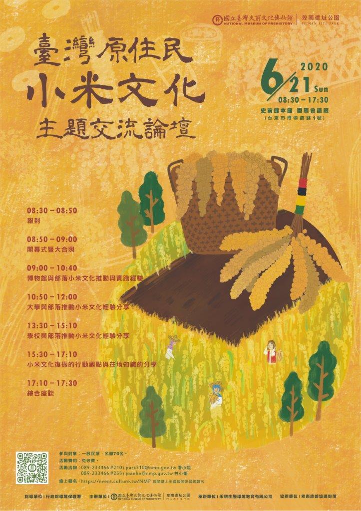 國立臺灣史前文化博物館:2020/6/21【臺灣原住民小米文化主題交流論壇】
