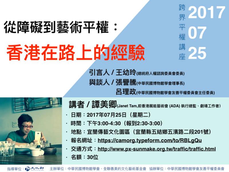 中華民國博物館學會、全聯善美的文化藝術基金會主辦:2017/07/25【從障礙到藝術平權:香港在路上的經驗】跨界平權講座