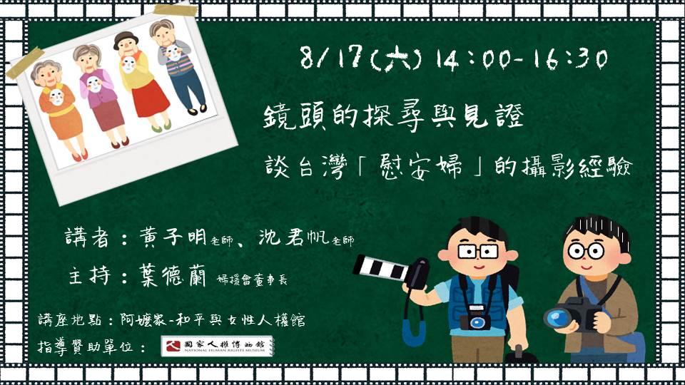 阿嬤家 和平與女性人權館:2019/08/17【「鏡頭的探尋與見證─談台灣『慰安婦』的攝影經驗」講座】
