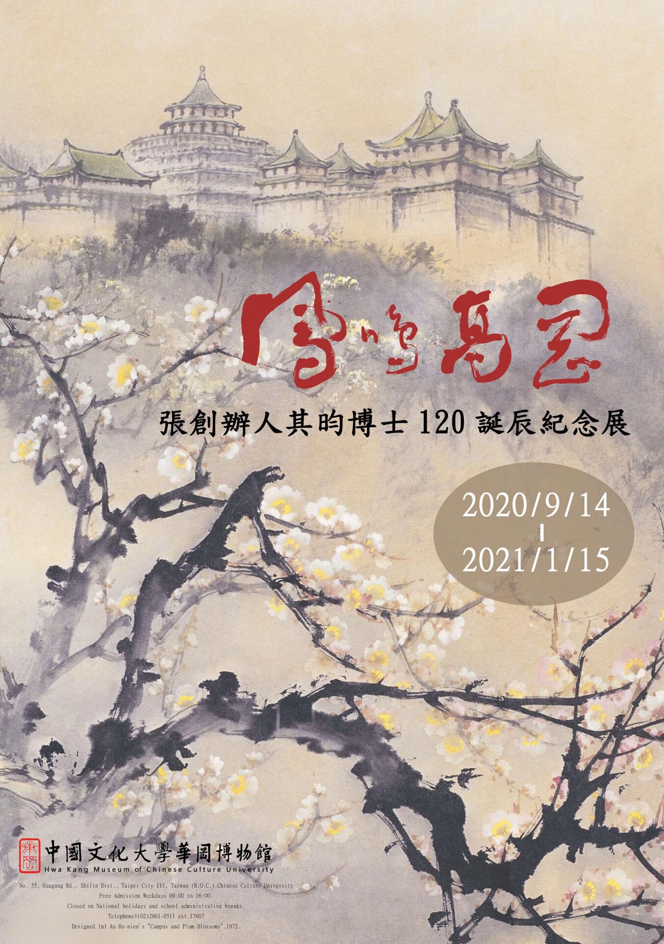 中國文化大學華岡博物館:2020/09/14-2021/01/15 【鳳鳴高岡─張創辦人其昀博士120誕辰紀念展】