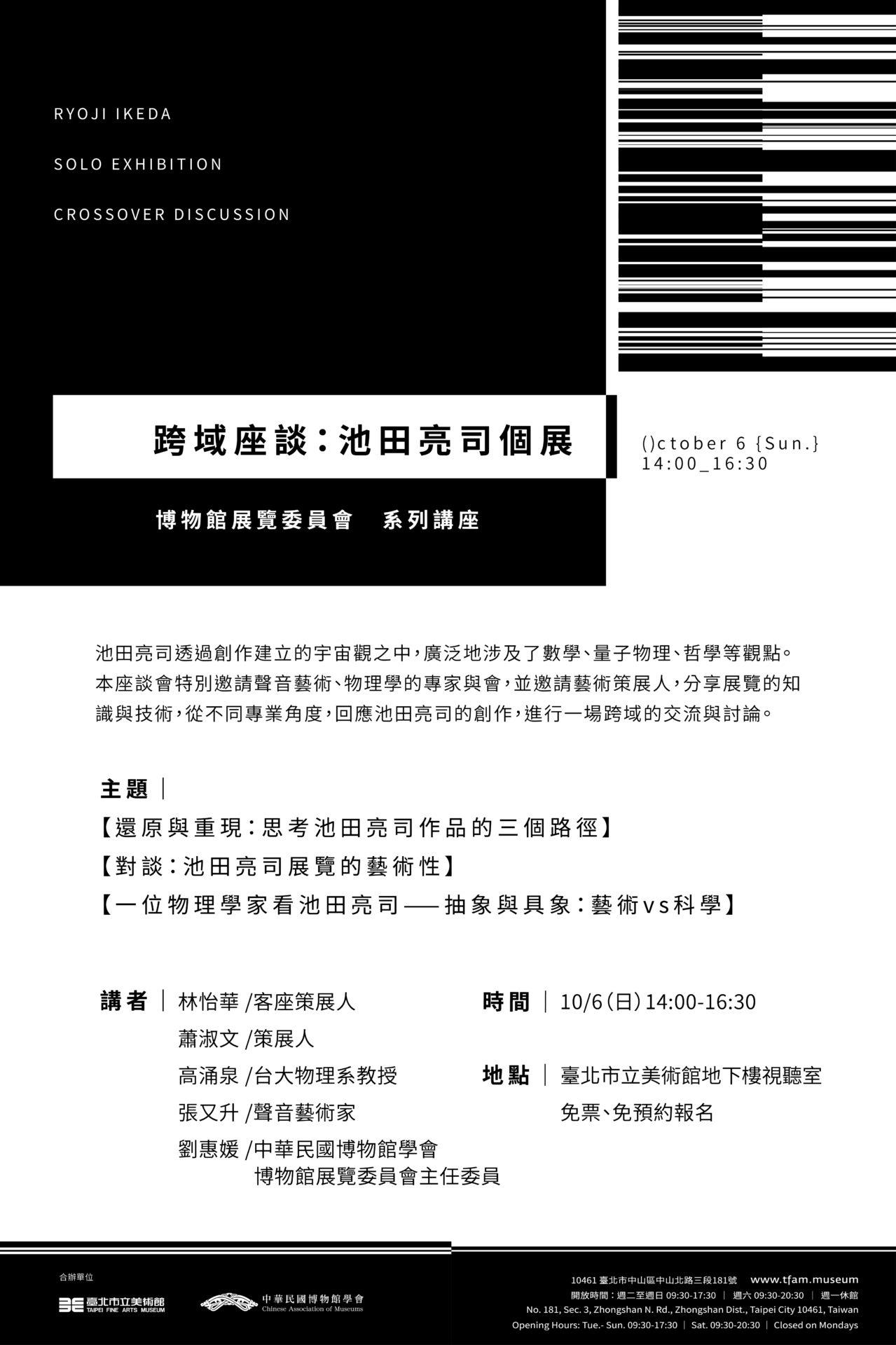 中華民國博物館學會博物館展覽委員會:2019/10/06【跨域座談:池田亮司個展】