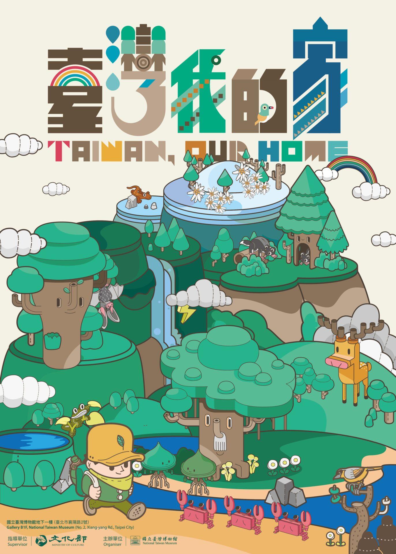 國立臺灣博物館:即日起~【「臺灣.我的家」兒童探索展】