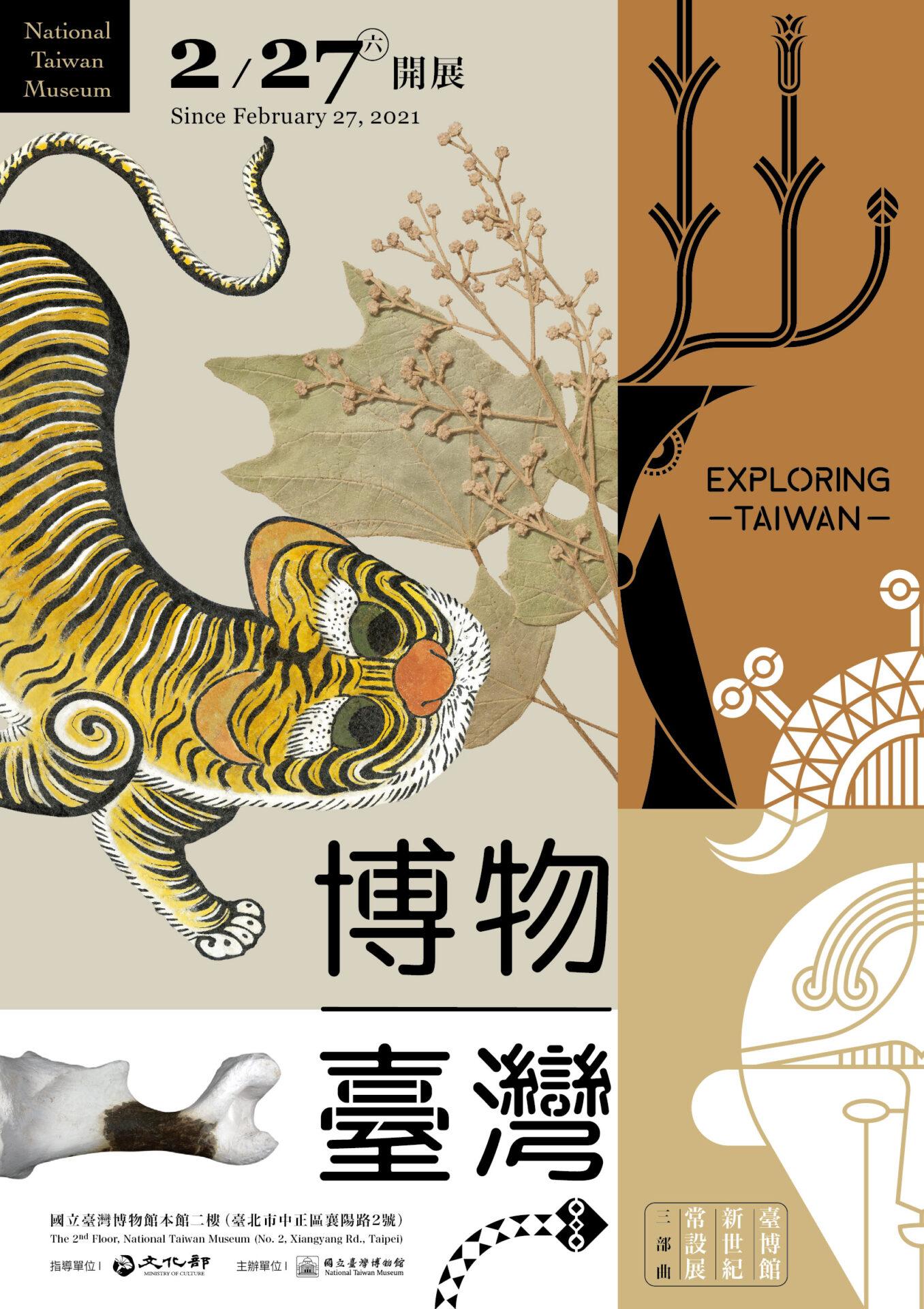 國立臺灣博物館:2021/2/27開展~【「博物臺灣」常設展】