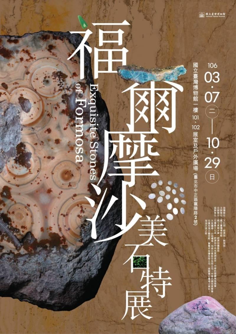 國立臺灣博物館:2017/03/07-10/29【福爾摩沙美石特展】