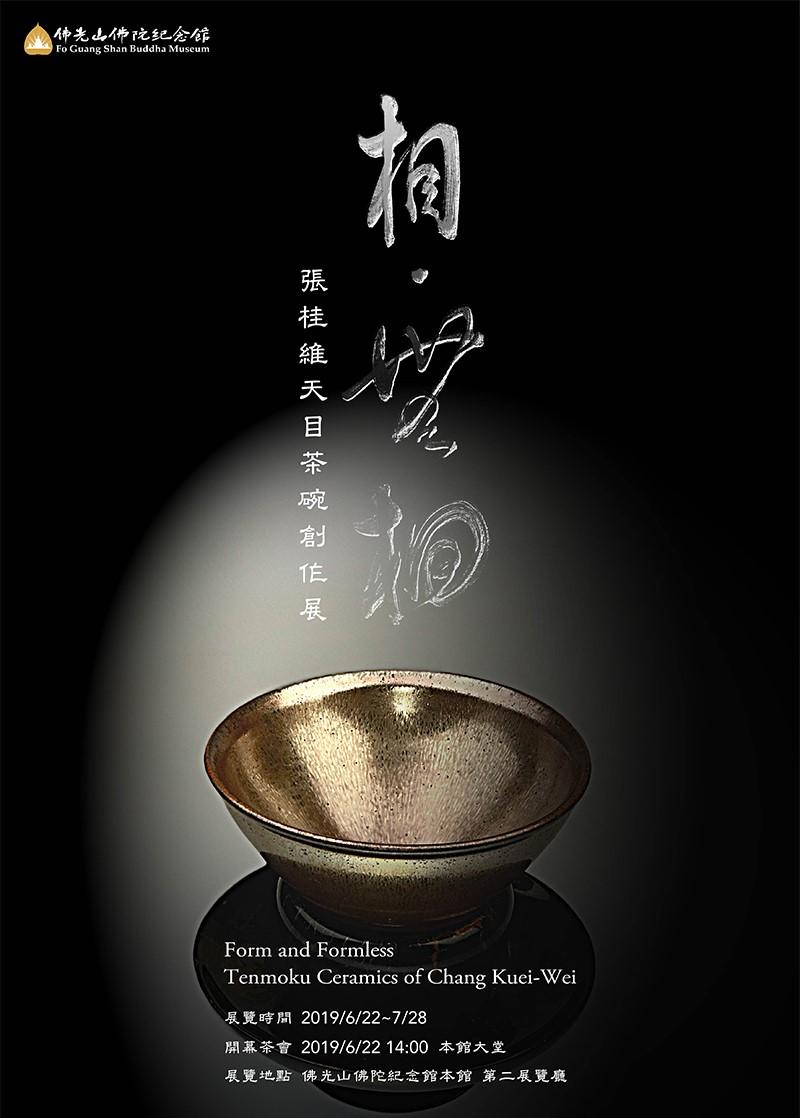 佛光山佛陀紀念館:2019/06/22-2019/07/28【相.無相 張桂維天目茶碗創作展】