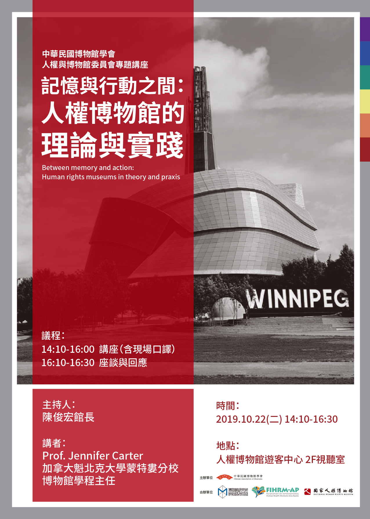 中華民國博物館學會人權與博物館委員會:2019/10/22【專題講座-記憶與行動之間:人權博物館的理論與實踐】
