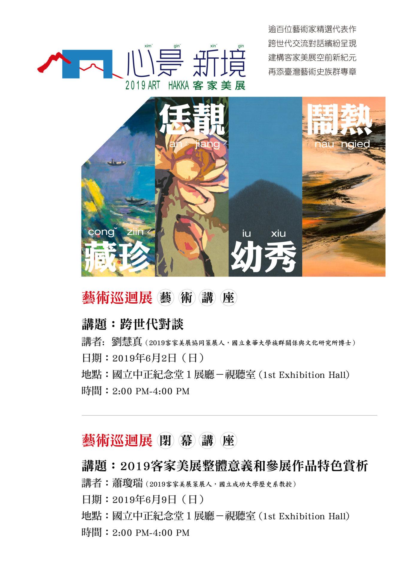 國立中正紀念堂管理處:2019/05/17-2019/06/09【心景/新境 2019客家美展】