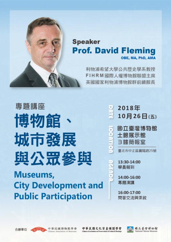 中華民國博物館學會、中華民國文化資產維護學會:2018/10/26【博物館、城市發展與公眾參與專題講座】