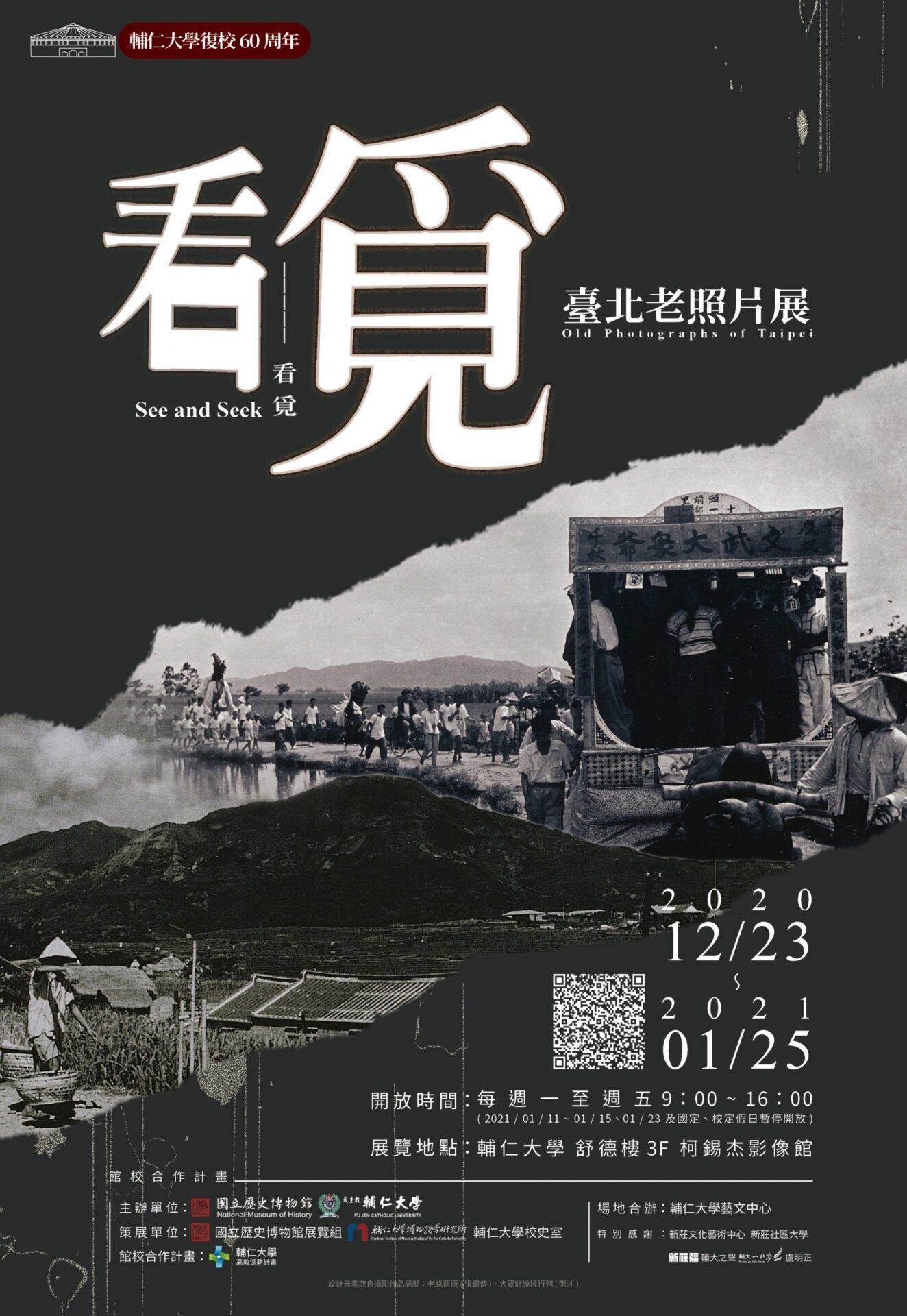 國立歷史博物館x輔仁大學:2020/12/23-2021/01/25【看覓—臺北老照片展】