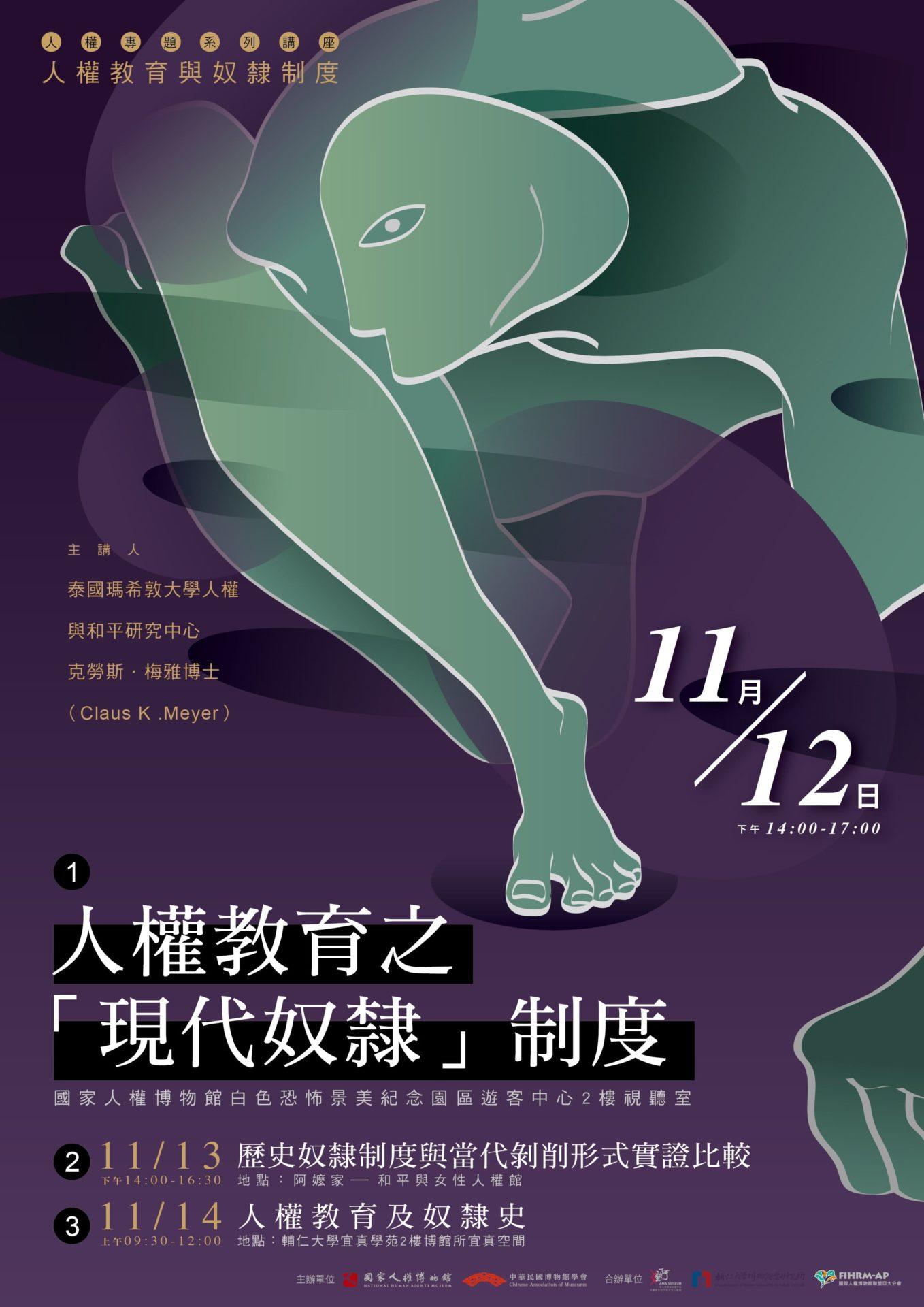 國際人權博物館聯盟亞太分會x中華民國博物館學會:2019/11/12-2019/11/14【「人權教育與奴隸制度」系列專題講座】