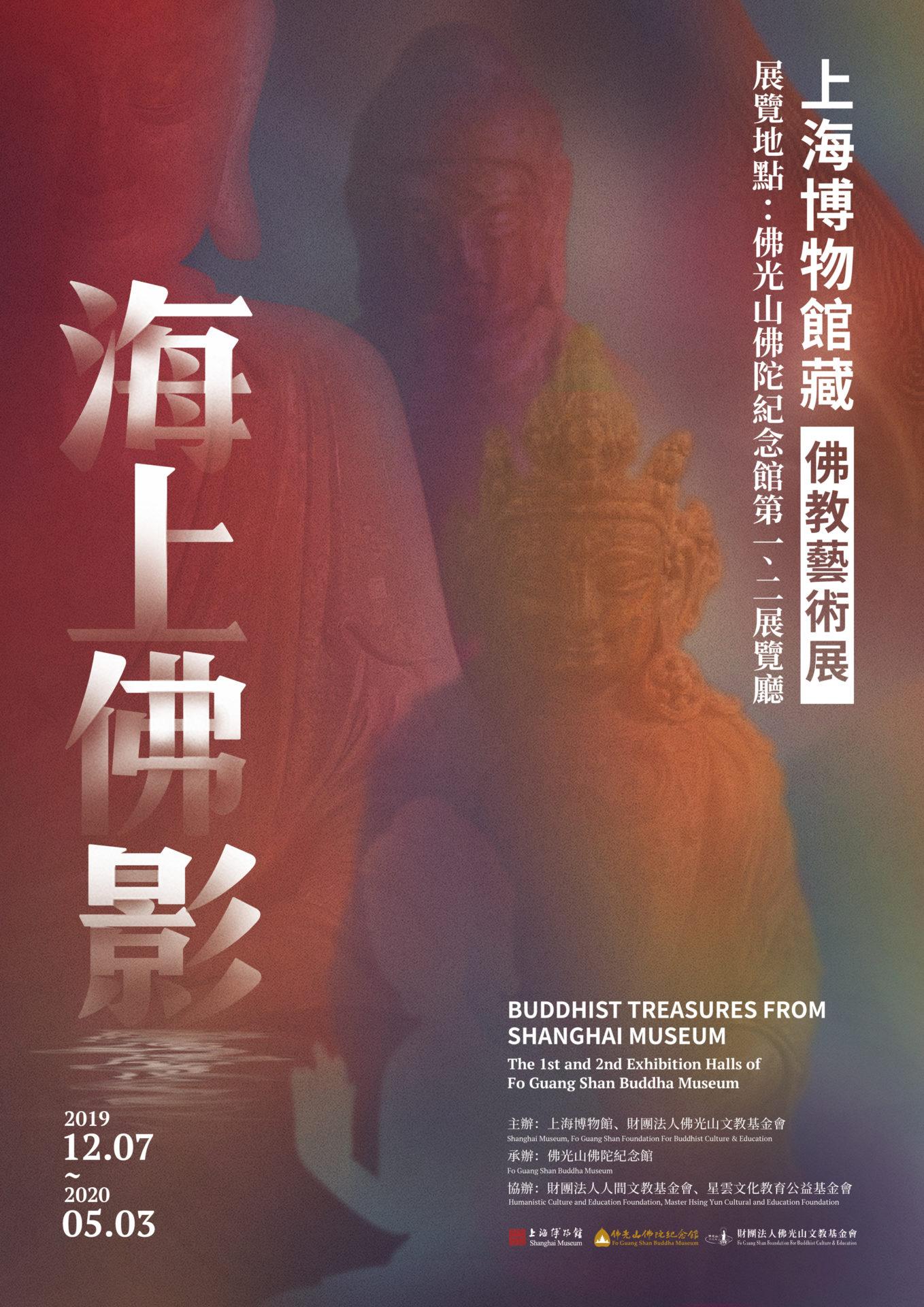佛光山佛陀紀念館:2019/12/07-2020/05/03【海上佛影-上海博物館藏佛教藝術展】