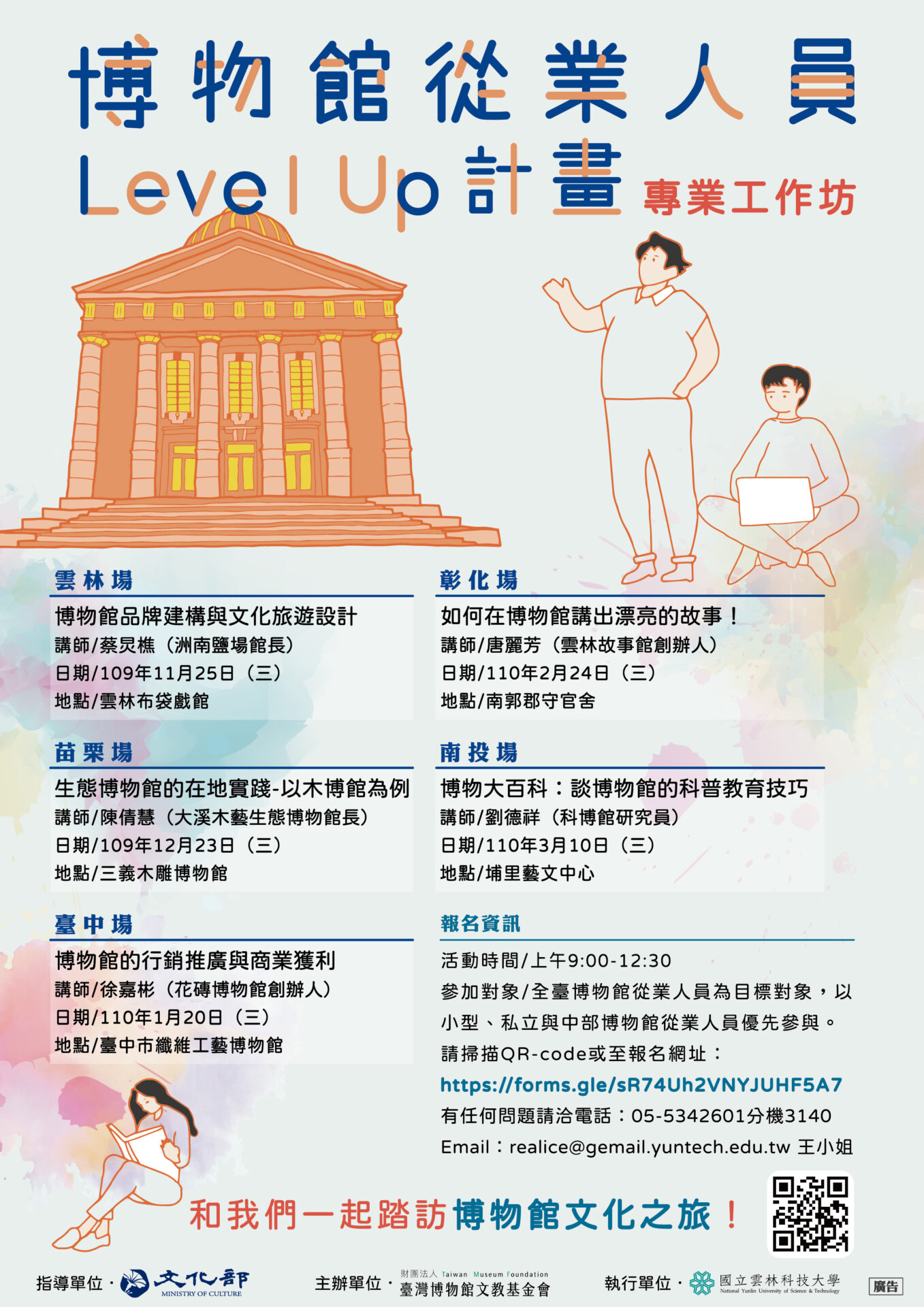 財團法人臺灣博物館文教基金會:2020/11/25、12/23、2021/01/20、2021/02/24、2021/03/10【博物館從業人員Level Up計畫(中部)—專業工作坊】