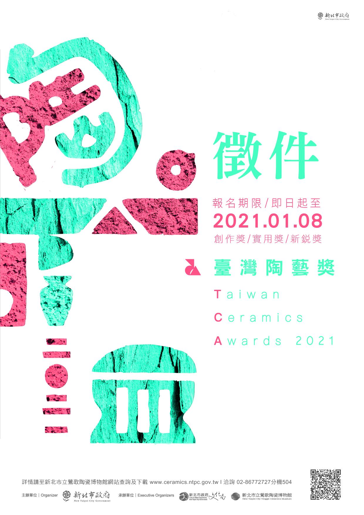 新北市立鶯歌陶瓷博物館:2020/10/30-2021/1/8【2021臺灣陶藝獎報名】