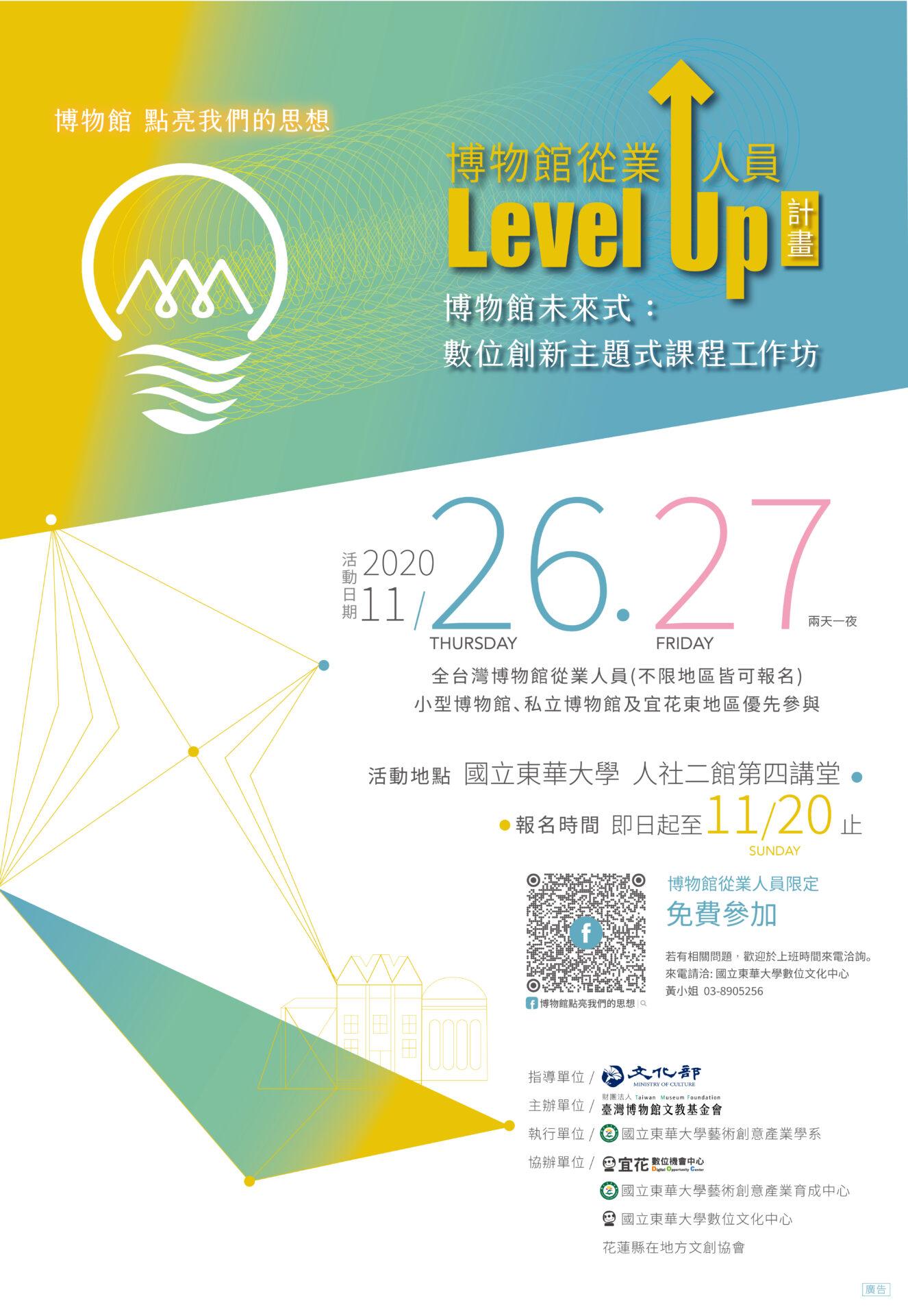 財團法人臺灣博物館文教基金會:2020/11/26-11/27【博物館從業人員Level UP計畫(東部)】(報名截止日期:11/20)