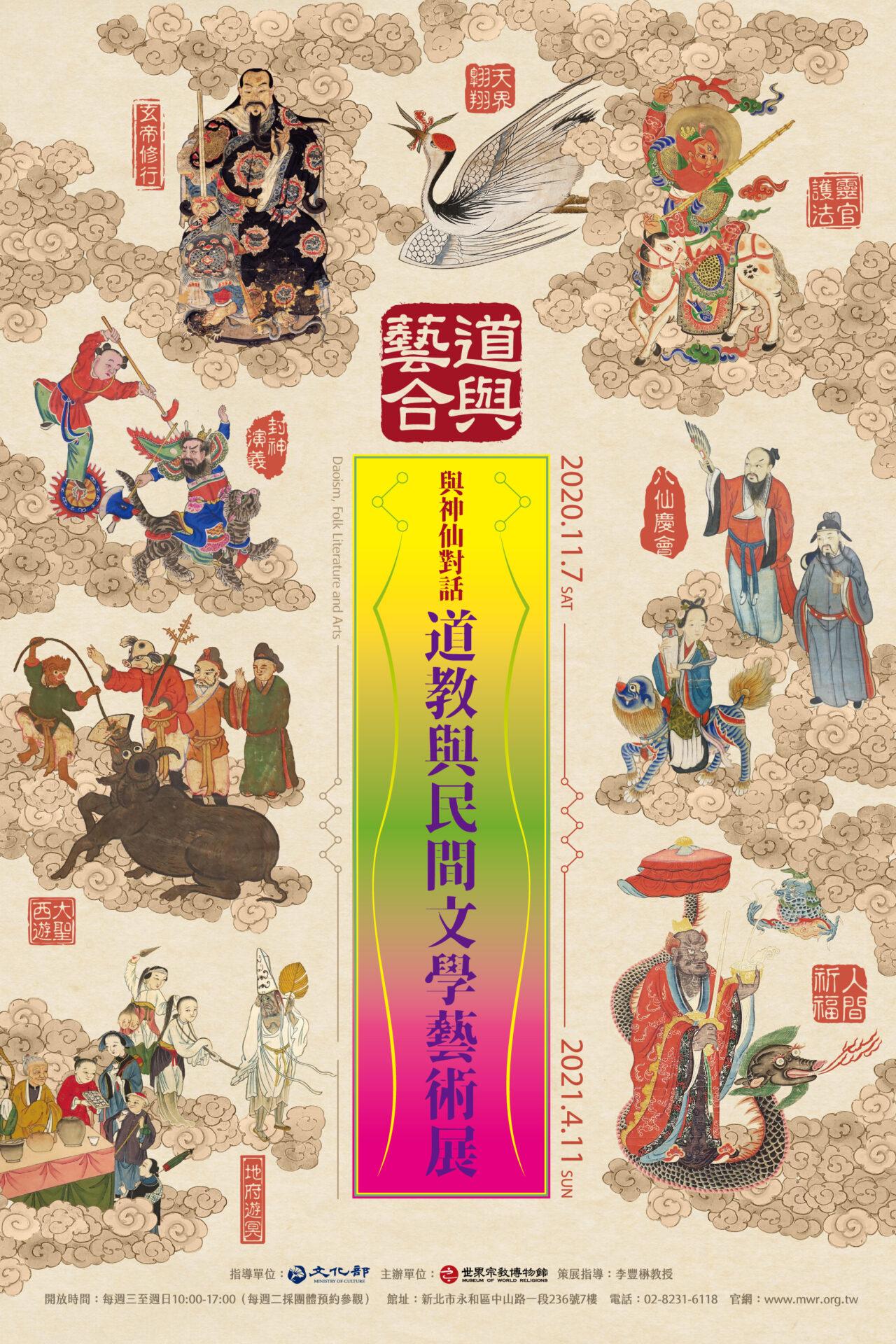 世界宗教博物館:2020/11/07-2021/4/11【道教與民間文學藝術展暨特展活動】