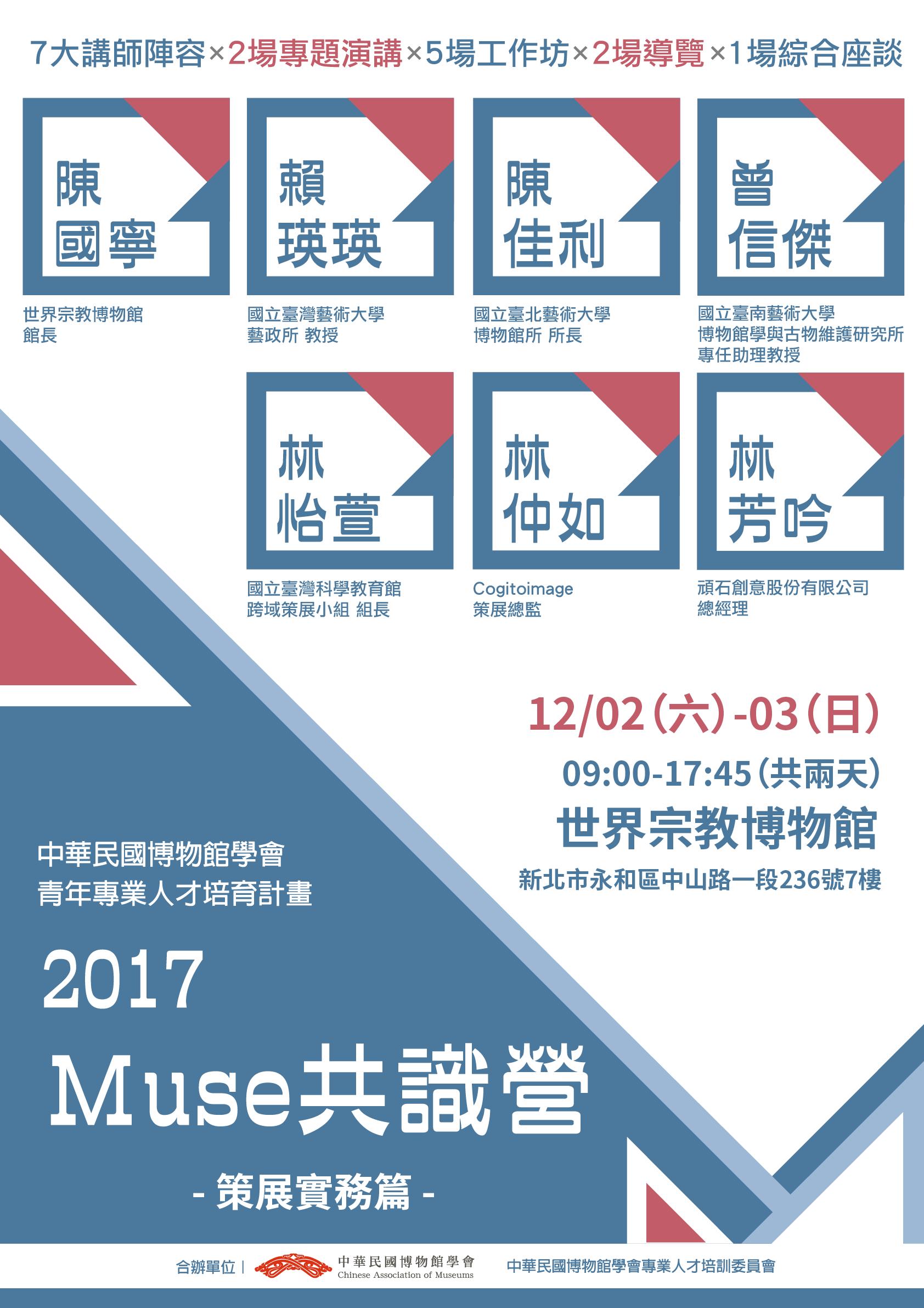 【中華民國博物館學會】2017/12/2-3[Muse共識營]策展實務篇,歡迎40歲以下博物館從業人員及相關系所學生報名參加!