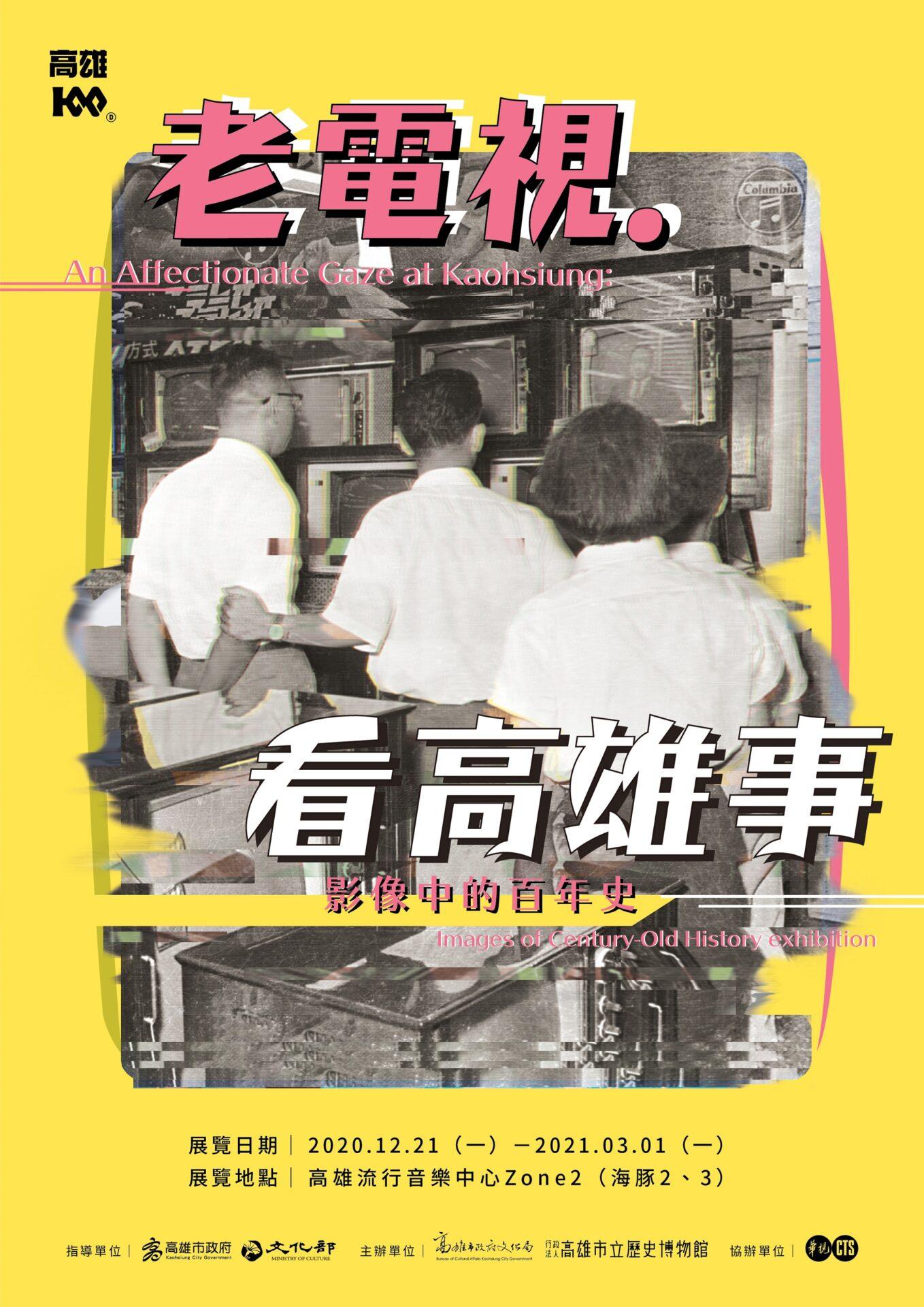 高雄市立歷史博物館:2020/12/21-2021/03/01【老電視.看高雄事—影像中的百年史】
