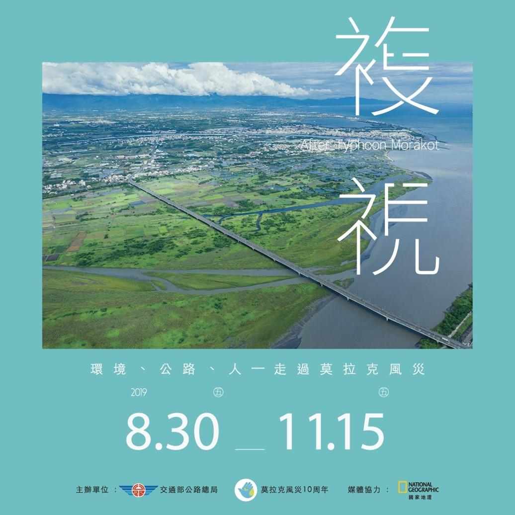 幸福公路館:2019/08/30-2019/11/15【複視:環境、公路、人-走過莫拉克風災特展】